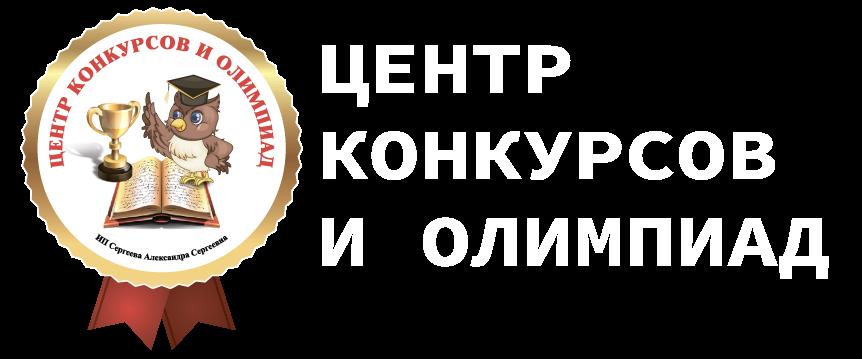 ЦЕНТР КОНКУРСОВ И ОЛИМПИАД